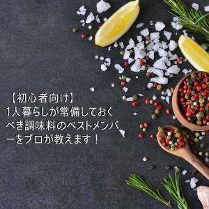 【初心者向け】1人暮らしが常備しておくべき調味料のベストメンバーをプロが教えます!
