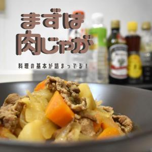 料理の基本も懐かしい美味しさもガッツリ詰まった「肉じゃが」で最初の一歩を!【動画アップ情報】