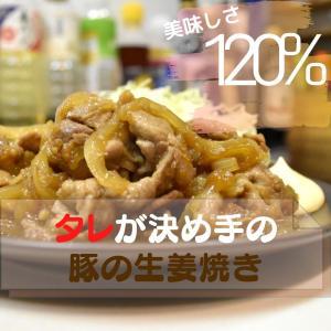 タレが決め手の「豚の生姜焼き」!玉ねぎの使い方を2パターンにすることでビックリな美味しさ!