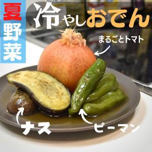 暑い夏には、夏野菜をパクパク食べれる「夏野菜の冷たいおでん」をチョイスするのもアリだと思う!