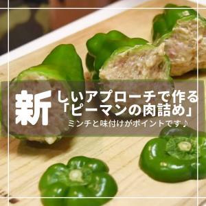 単なる「ピーマンの肉詰め」じゃない!全く新しい「ピーマンの肉詰め」はミンチの練り方がポイント
