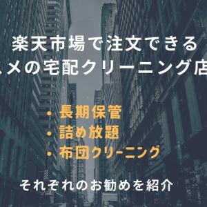 楽天の宅配クリーニングおすすめ3選!(長期保管・詰め放題・布団)