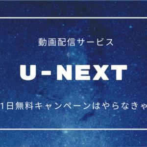 一回限りのお試し 動画配信U-NEXTの31日無料キャンペーンは試し得