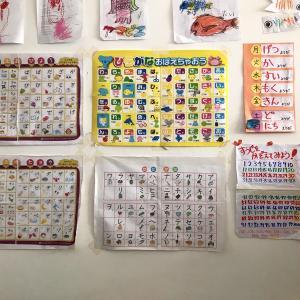 【おうち幼稚園】我が家の壁はまるで幼稚園。