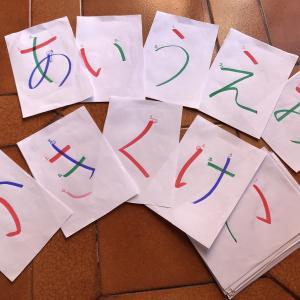 【おうち幼稚園】ひらがなの書き順を教え始めた。