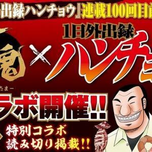 雀魂と『1日外出録ハンチョウ』のコラボが決定!!