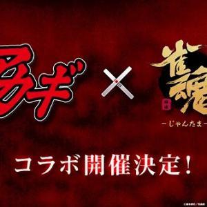 「雀魂×アカギ 〜闇に降り立った天才〜」のコラボが決定!!詳細は雀魂公式Twitterで発表予定!