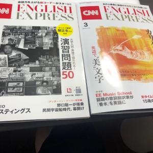 CNN ENGLISH EXPRESSの定期購読を始めました【年間購読】:
