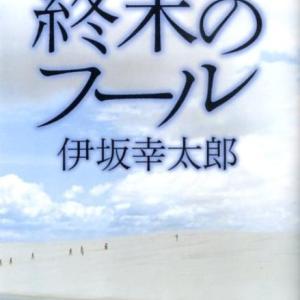 終末のフール 伊坂幸太郎