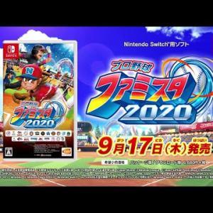 Nintendo Switch「プロ野球 ファミスタ 2020」システムまるわかりプロモーションビデオ