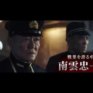 映画『ミッドウェイ』予告編