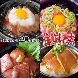 簡単に本格マグロ丼ができちゃいます!!贅沢三昧☆海鮮丼4種たっぷり20食