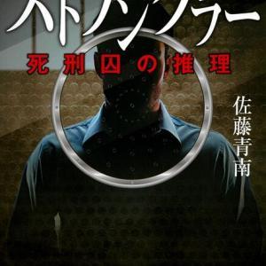 ストラングラー 死刑囚の推理 佐藤青南
