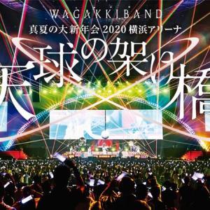 真夏の大新年会 2020 横浜アリーナ ~天球の架け橋~ 和楽器バンド