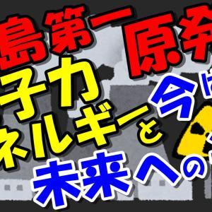 福島第一原発の今は?原子力エネルギーと未来への道