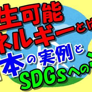 再生可能エネルギーとは?日本の実例とSDGsへの道!