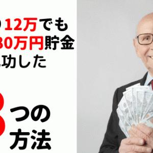 【20代必見】手取り12万の僕が1年で80万貯めた貯金法