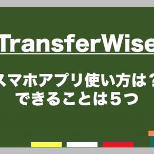 【簡単!】海外送金トランスファーワイズ|スマホアプリの使い方は?