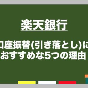 【紹介ptあり】口座振替や引き落とし用の口座は楽天銀行がオススメ!