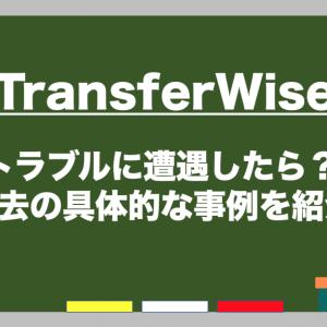 TransferWiseで過去に起きたトラブルは?事例を紹介
