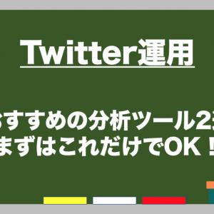 Twitter運用にオススメの無料分析ツール【まずはこの2つ】