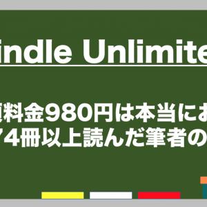 【安い】132万冊以上が読み放題のKindle Unlimitedの料金:月980円