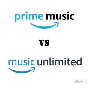 【どっちが良い?】Amazon Music UnlimitedとPrime Musicを比較!