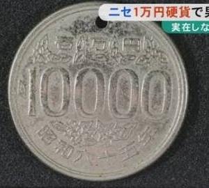 パラレルワールドは存在する!?一万円硬貨事件。