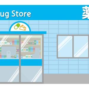 医薬品卸を10年以上やって1番ショッキングな出来事について