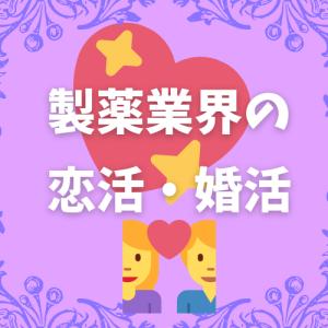 【最新版】2021年の製薬業界の恋活・婚活のおすすめ