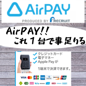 エアペイ(AirPAY)は調剤薬局に必須!クレジットカード決済で患者を増やす