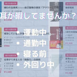 【PR】オーディオブック聴き放題プラン60日間無料!