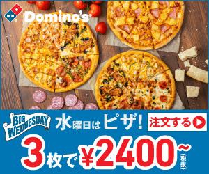1枚800円!?明日『ドミノ・ピザ』が超お得♪ ポイントサイト【アメフリ】経由でさらに!
