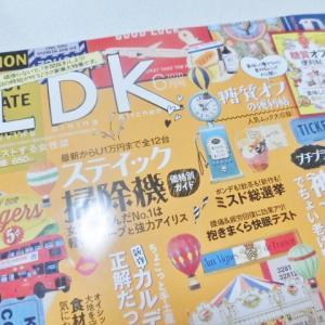 賢い女子 必読の書♪ 雑誌【LDK】を読むと、ホントに役立つ商品がわかる☆彡