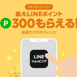 本日3(金)Qoo10などのお買い物で貯まる!『ポチポチフライデー』LINEショッピング