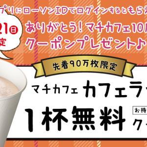 週末限定!ローソンアプリで、マチカフェ【カフェラテM】1杯無料♪♪♪