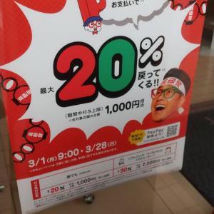 お得♪ 超ペイペイ祭 開催中(^O^) セブンイレブンでは、揚げ物が安い!