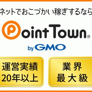 『ポイントタウン』のポイントは、 ビットコインに交換できちゃう♪