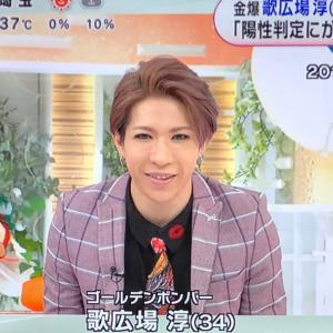 ゴールデンボンバー☆めざましテレビ   ZIP!