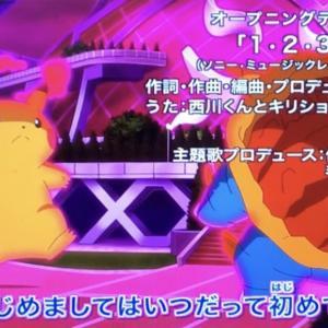 アニメポケットモンスターのオープニングテーマ「1・2・3」After the Rainさんから西川くんとキリショーへバトンタッチで担当させて頂き先程オンエアされました! うぉ〜嬉しい!ありがとうございます!宜しくお願いします!
