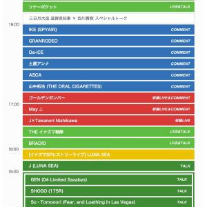 本日です!  9/19(土) 「イナズマロック フェス 2020」出演 ※事前収録での出演となります。 ※ゴールデンボンバーの出演は16時台を予定しております。  [配信方法] ◾︎サブスクLIVE ◾︎GYAO! ◾︎LINE LIVE-VIEWING http://inazumarock.com/  #ゴールデンボンバー #イナズマロック #irf20
