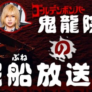 ゴールデンボンバー☆鬼龍院翔の泥船放送室22