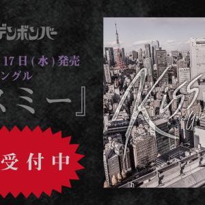 <ゴールデンボンバー通販> 2月17日発売 ニュー・シングル「キスミー」 CD予約受付中です!  事務所公式通販サイト silkroad store 予約ページ↓ https://silkroadstore.jp/product/4504/ ※本日1月13日23:59までにご予約の方へは、発売日の2月17日着指定で発送となります。  店頭特典詳細↓ https://www.daiki-sound.jp/info/7787/