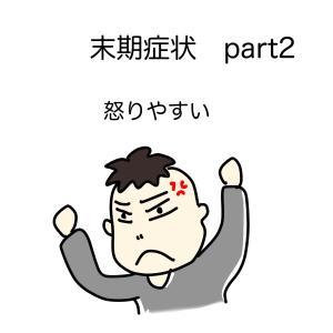 尖ったナイフ 【末期症状part2  怒りやすい】