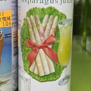 日本には恐らくないドリンク「蘆筍汁」