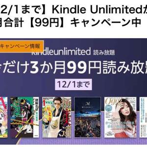 kindle本が、3か月99円で読み放題です!ブラックフライデー!