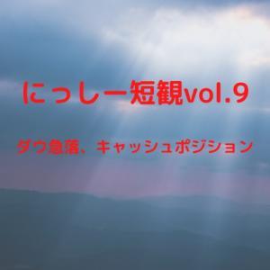 にっしー短観vol.9(ダウ急落、キャッシュポジション)