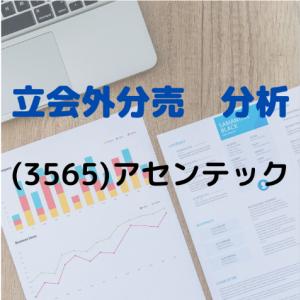 【立会外分売の分析】3565 アセンテック