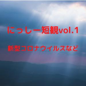 にっしー短観vol.1(新型コロナウイルス、株価大暴落、金融政策)