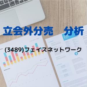 【立会外分売の分析】3489 フェイスネットワーク